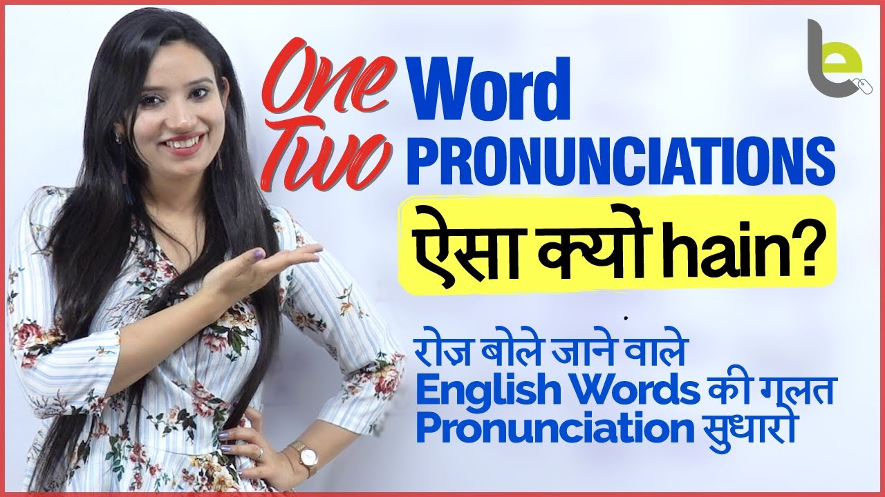 One Word, Two Pronunciations, WHY? Learn Correct Word Stress