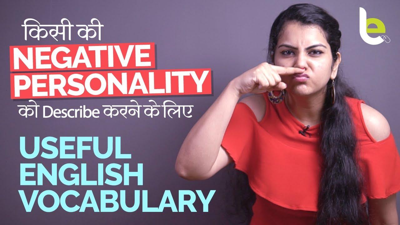 Useful English Vocabulary To Describe Negative Qualities