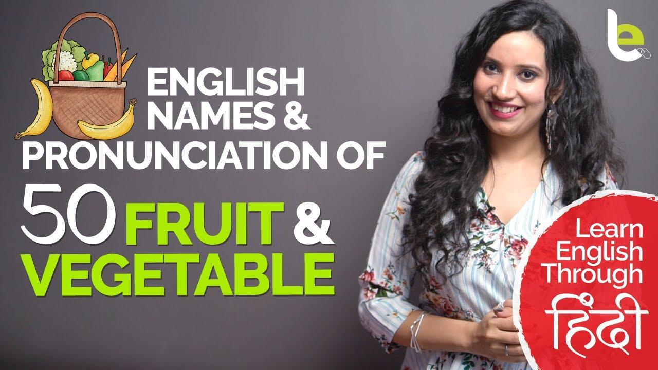 50 Fruit & Vegetable Names And Correct English Pronunciation | Improve English Vocabulary