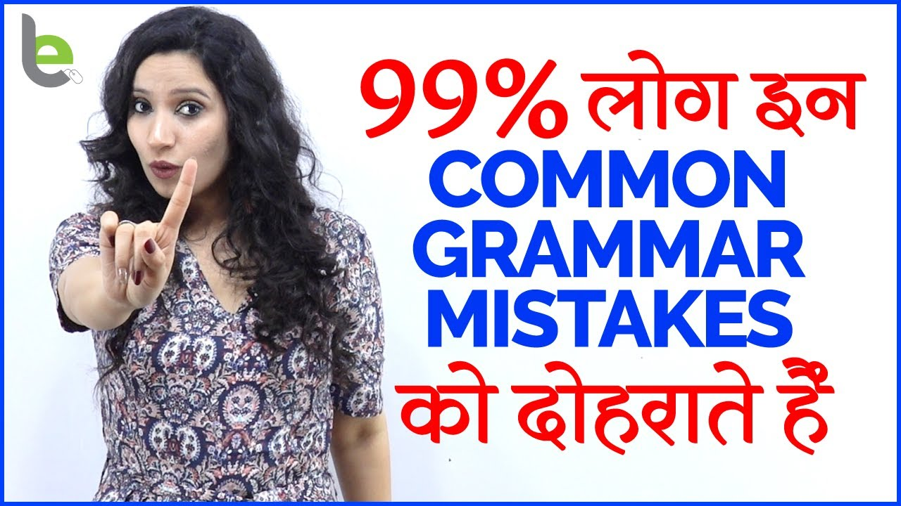 8 Common Grammar Mistakes In English You Should Stop Making From Today!
