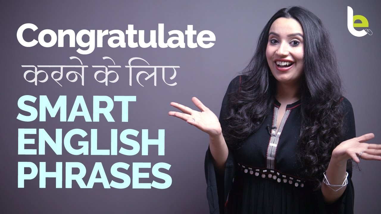 Congratulate करने के लिए Smart English Phrases | Daily English Speaking Practice