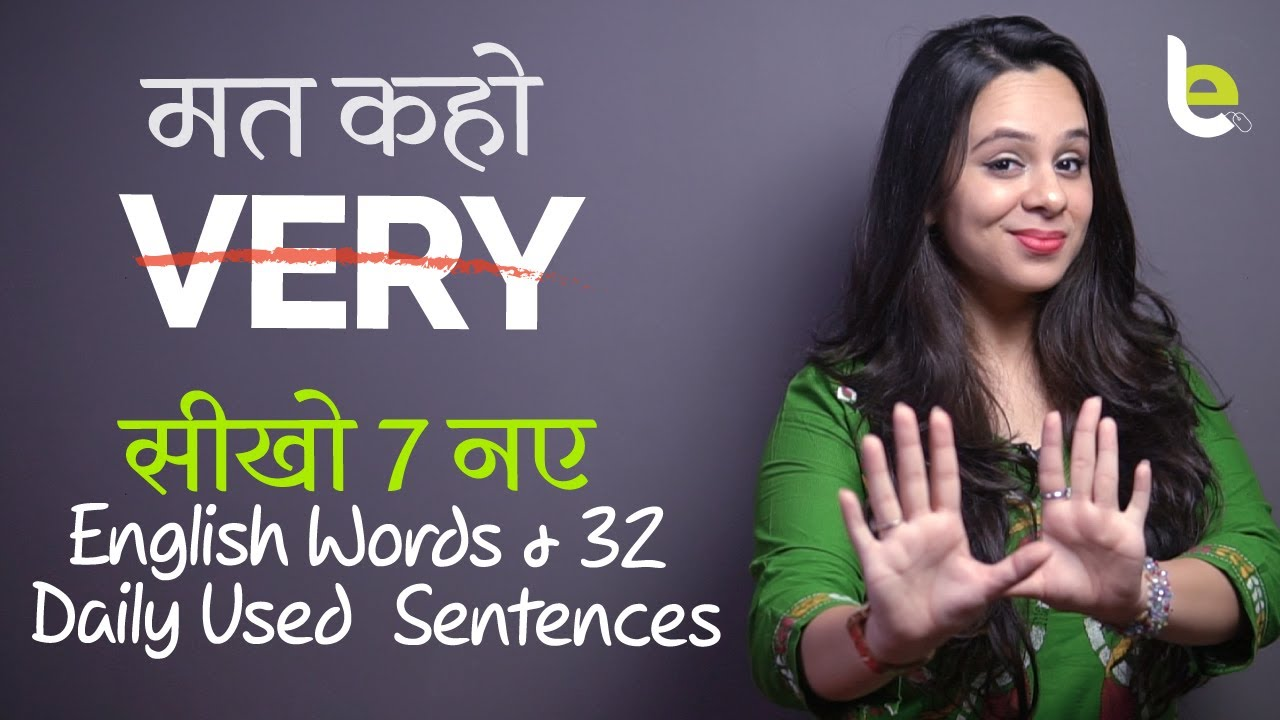 मत कहो VERY – Learn 7 Smart English Words & 32 Daily Used English Sentences For Practice