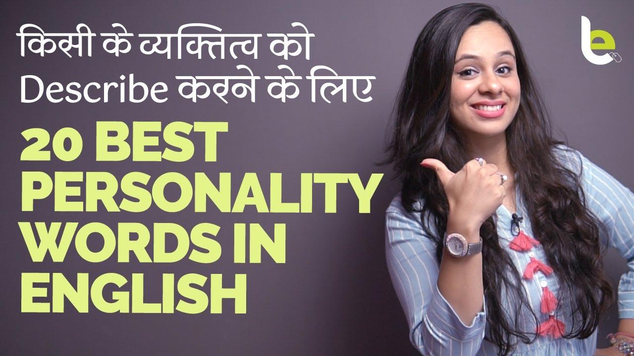 किसी के व्यक्तित्व को Describe करने वाले 20 Best Personality Words In English