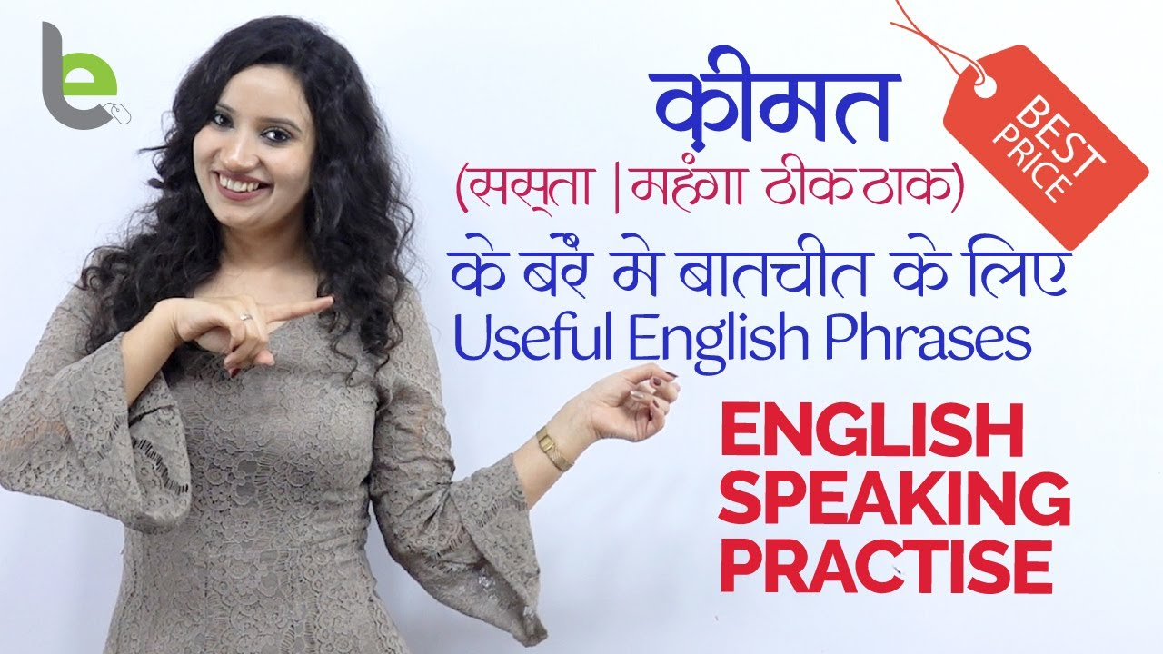 रोज़ काम आने वाली English Speaking Practise | English Phrases To Talk About Prices