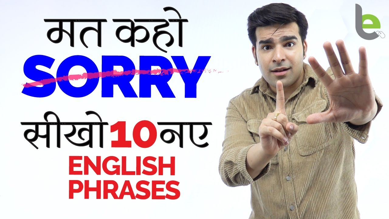 मत कहो – I'm Sorry | Learn 10 Better English Phrases To Say Sorry