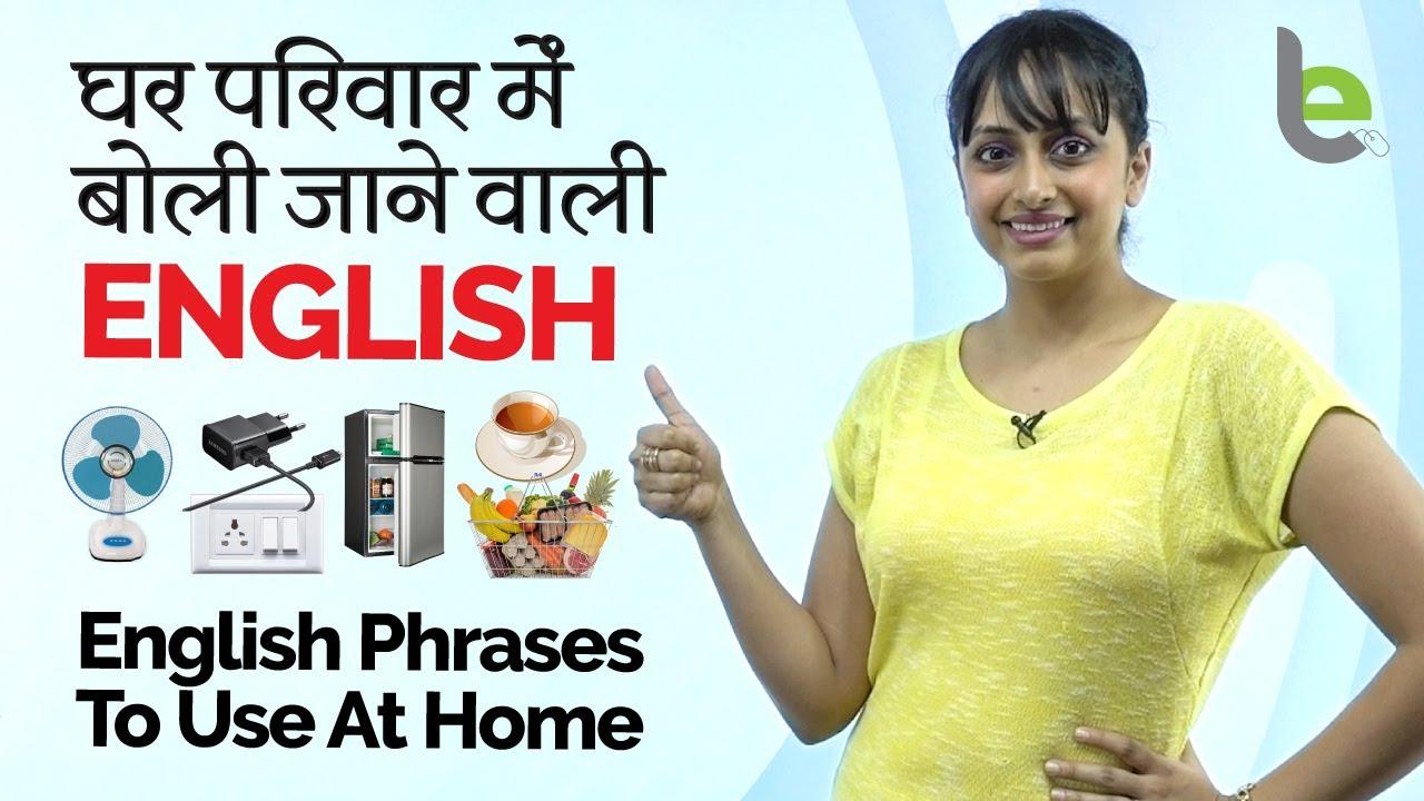 घर पर बोली जाने वाली English सीखो | Daily Use English Sentences At Home