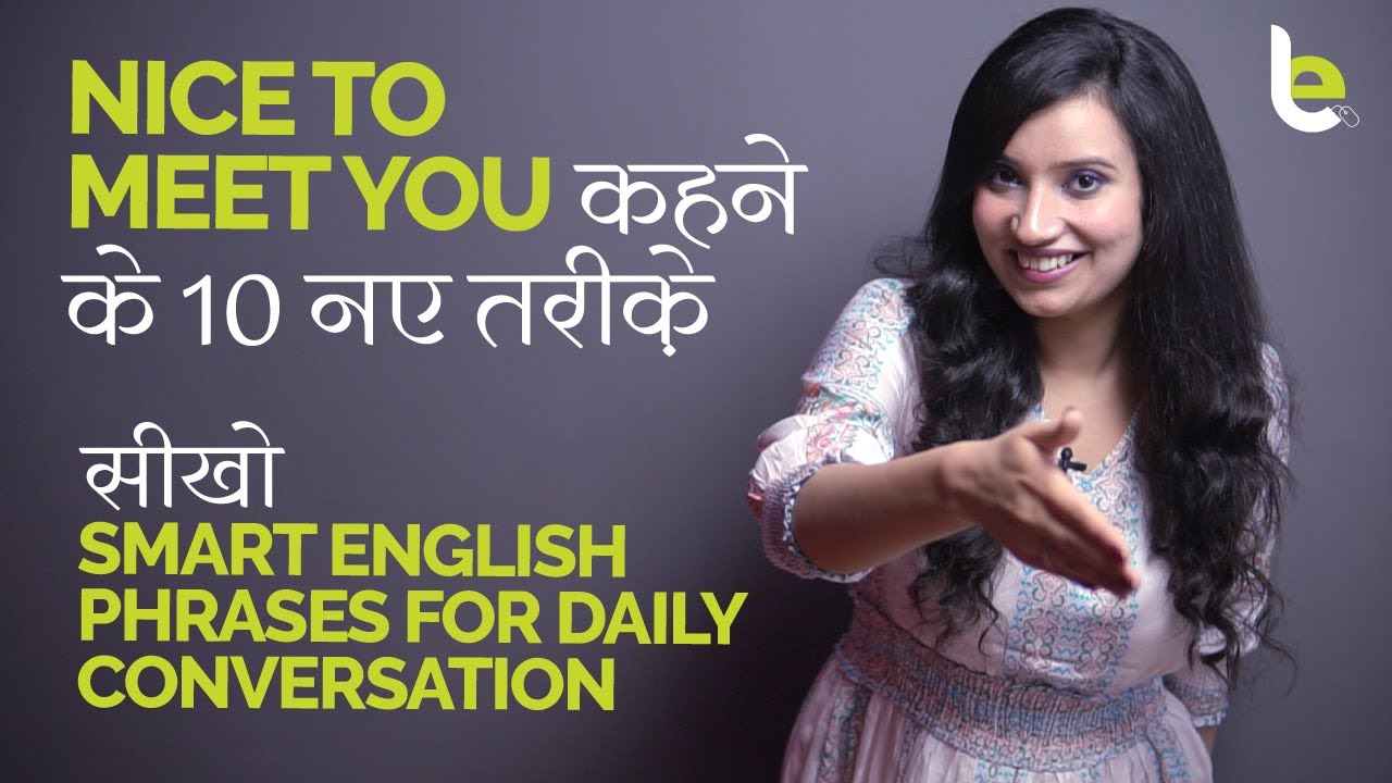 Nice To Meet You कहने के 10 नए तरीक़े | सीखो Smart English Greetings