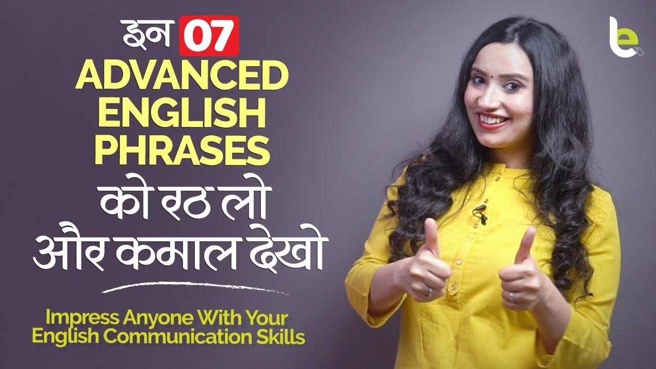 7 Advanced English Speaking Phrases That Create A Good Impression | Spoken English Practice