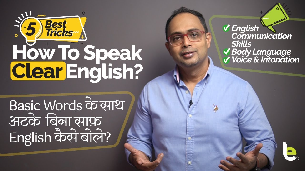 How To Speak Fluent English? Best Tips & Tricks To Improve Body Language & Communication Skills