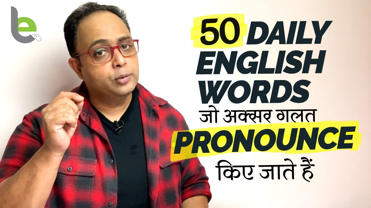 50 Commonly Mispronounced Daily English Words| Improve Pronunciation | Learn To Pronounce Correctly