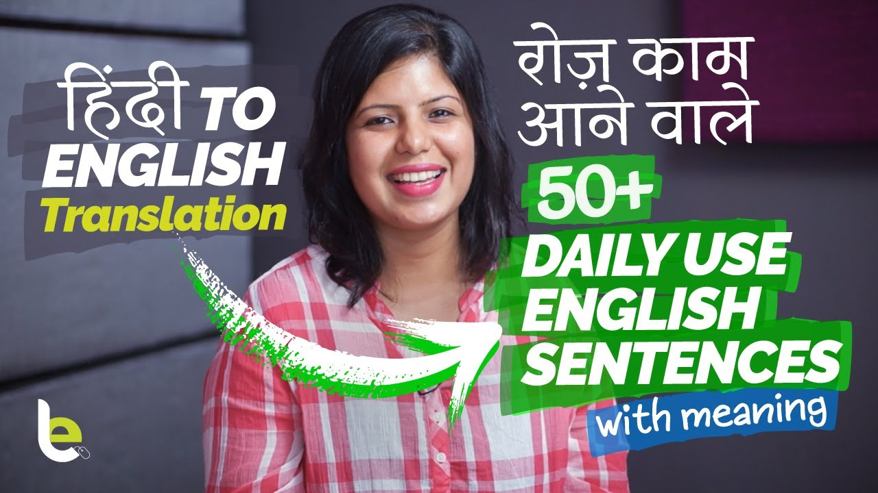 50 Daily Use English Sentences With Meaning For Conversation | Hindi To English Translation