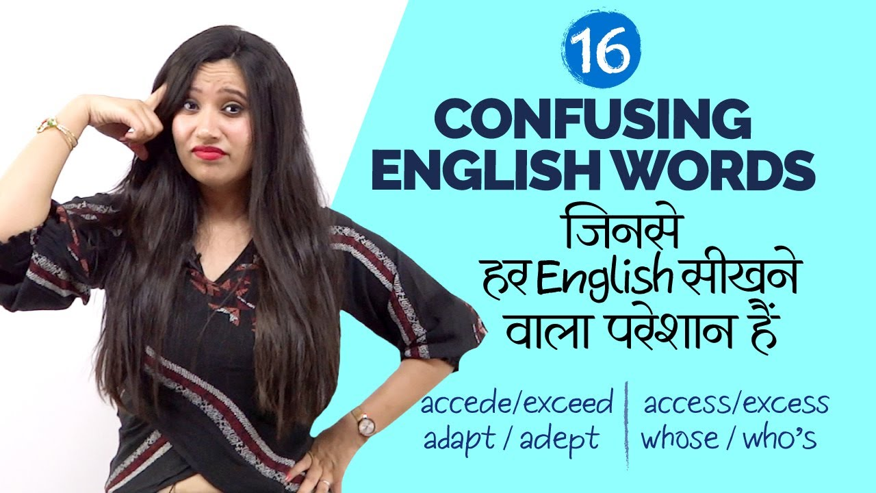 Confusing English Words! | Correct Common Pronunciation Mistakes For Daily Use Words In English