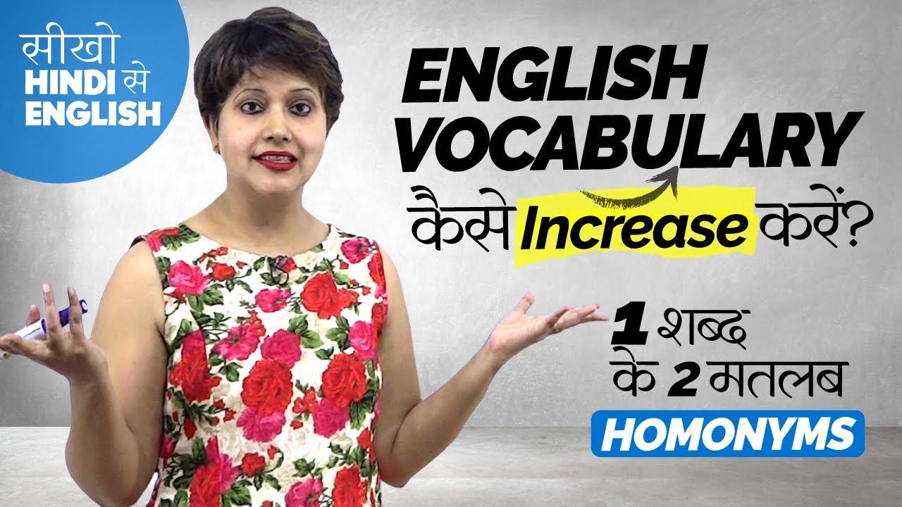 Learn English Homonyms – एक शब्द के एकाधिक अर्थ सीखों