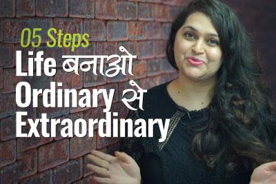 Personality Development video in Hindi