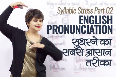Improve your English Pronunciation - English Lesson in Hindi