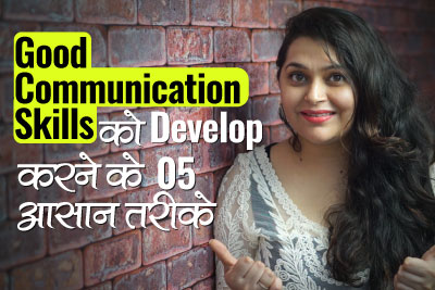 Tips for Good communication skills and public speaking - Personality Development video in Hindi