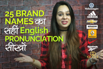 Pronunciation of difficult brand names - English speaking Practice Lesson in Hindi