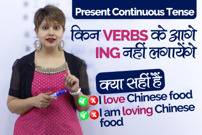 english grammar lesson in hindi to learn present continuous tense