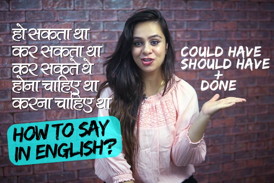 Using should have, could have and would have in English Grammar