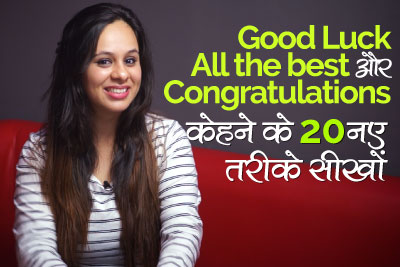 English speaking practice lesson in Hindi to congratulate someone