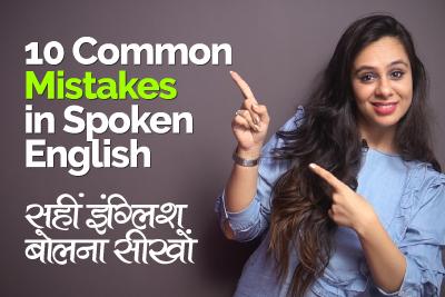 English speaking classes Mumbai - Common mistakes in Spoken English