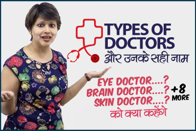 Types of Doctors और उनके सही नाम & English Pronunciation | Medical Vocabulary | English Speaking Practice Lesson in Hindi