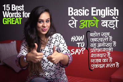 Basic English to Advanced Spoken English | 15 Best Words for 'GREAT' | Learn English through Hindi with Jenny.