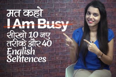 English Speaking Practice in Hindi - मत कहो 'I am busy' - सीखो 10 नए तरीक़े BUSY केहने के | Learn English