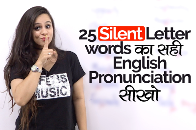 English Pronunciation Practice Lesson - How to pronounce Silent letter words in English correctly?