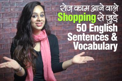 English Speaking Practice Lesson in Hindi - रोज़ काम आने वाले से SHOPPING जुड़े English Phrases & Vocabulary