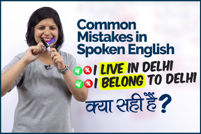 Common Mistakes made in English Speaking - Speak Fluent English Confidently (in Hindi)