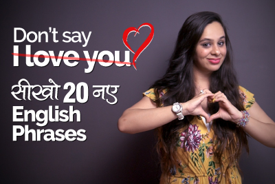 मत कहो 'I Love You' - Learn 20 New English Phrases to express your Love | English Speaking Lesson with Jenny