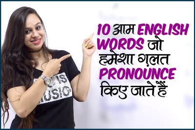 10 Commonly Mispronounced English Words   Perfect your English Pronunciation   Speak Clearly   English Lesson in Hindi