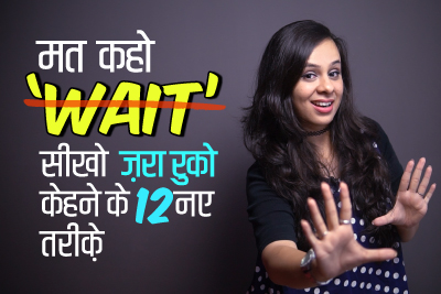 मत कहो 'WAIT' - Learn 12 Smart English Phrases   English Speaking Practice Lesson To Speak Fluently & Confidently in Hindi