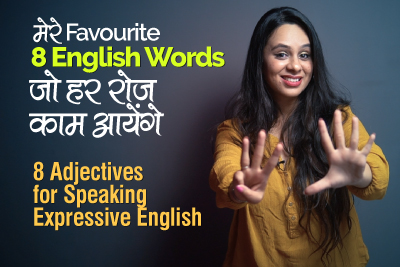 8 Smart English Words For Daily English Conversation   Learn English Speaking Through Hindi   Free English Lessons for practice