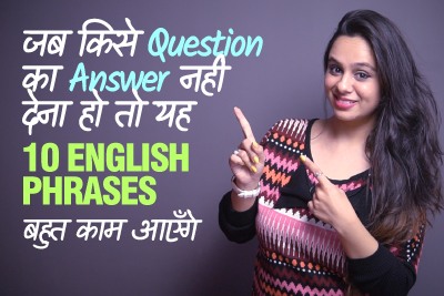 English Speaking Practice - 10 Useful Phrases When You Don't Want To Answer Unwanted Questions   Learn English Through Hindi