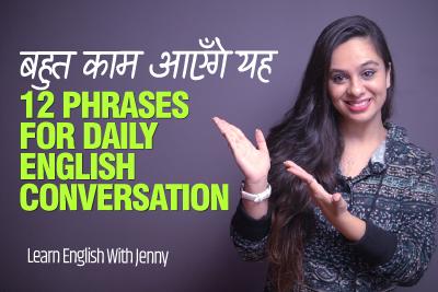12 Phrases For Daily English Conversation - Speak English Fluently & Confidently   English Through Hindi