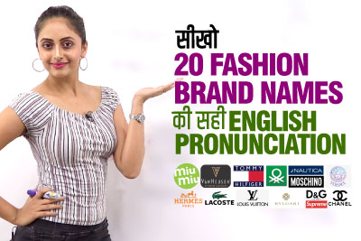 Correct Pronunciation of 20 Fashion Brand Names | How to pronounce Brands correctly | English Speaking Lesson in Hindi