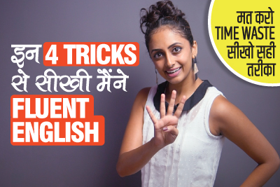 4 Easy Tricks To Speak Fluent English Faster | Are you Learning English The right way? | Speak English Fluently & Confidently