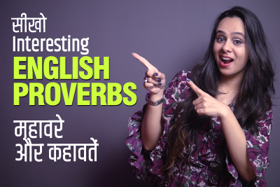Learn Interesting English Proverbs To Speak English Fluently   Free English Speaking Practice Lesson In Hindi   Jenny