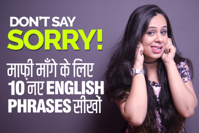Learn 10 Smart English Phrases To Say Sorry   English Speaking Practice Lesson in Hindi