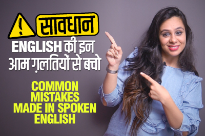 Common Grammar Mistakes In Daily English Speaking | Learn English Through Hindi With Jenny