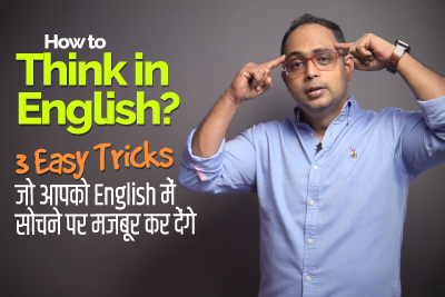 3 Tricks - How To Think In English | Speak Fluent English Without Translating | Learn English With Aakash Through Hindi