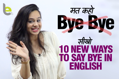 Stop Saying 'BYE' - Learn 10 New Ways To Say 'Bye' In English - English Speaking Practice Lesson In Hindi