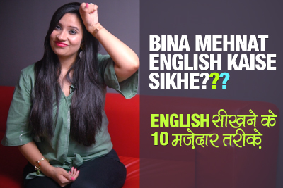 10 Tips - How To Learn English In an Easy & Fun Way? कम मेहनत से ENGLISH कैसे सीखे? Speak Fluent English Faster