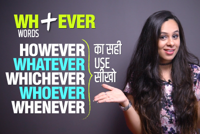 Use Of (WH Words + Ever) However, Whenever Whichever, Wherever, Whoever etc. Basic English Speaking Lesson in Hindi