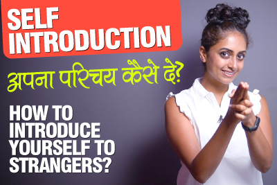 Self Introduction कैसे दे | How To Introduce Yourself In English | Tell Me something About Yourself | Sample Answer For Strangers & Job Interview