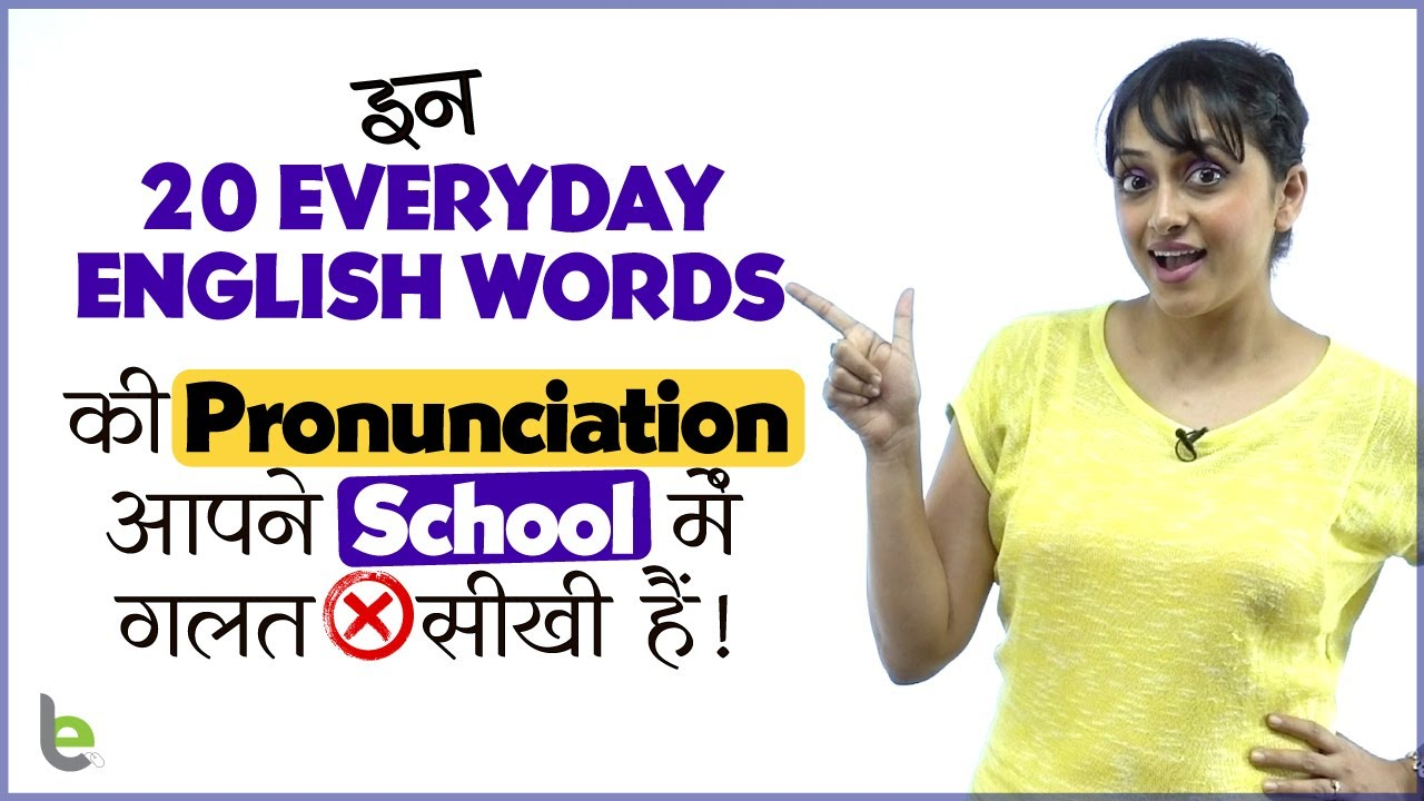 English Pronunciation of 20 Everyday Words You Learnt Wrong In School! Commonly Mispronounced Words