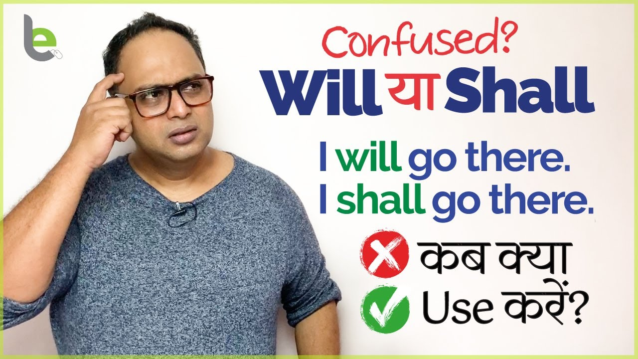 ow To Use 'Will' & 'Shall' Correctly In English? Common Mistakes In English | Clear Grammar Doubts