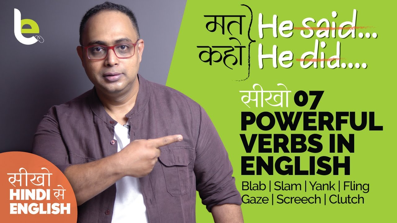 मत कहो He Said / He Did | Learn Advanced English Verbs For Daily Conversation | English Speaking Practice